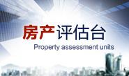 房产评估台