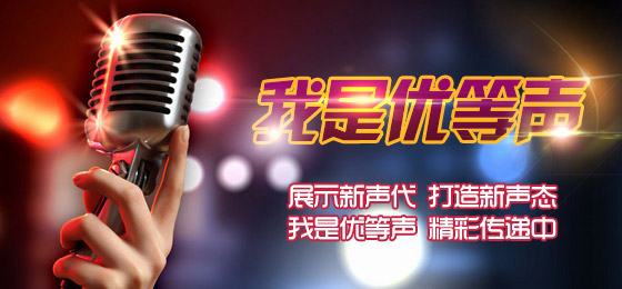 《我是优等声》山东经济广播2016年全新娱乐节目。