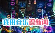 我用音乐说tb988腾博会官网下载