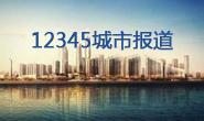 12345城市报道