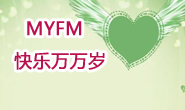 MYFM快乐万万岁