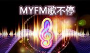 MYFM歌不停