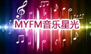 MYFM音乐星光