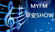 MYFM早安SHOW