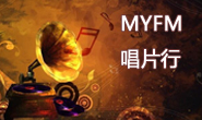 MYFM唱片行