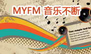MYFM音乐不断