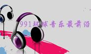 991环球音乐最前沿