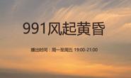 991风起黄昏