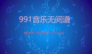 991音乐无间道