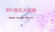 991音乐大玩咖