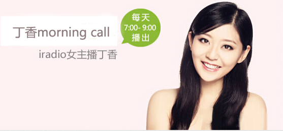 丁香morning call