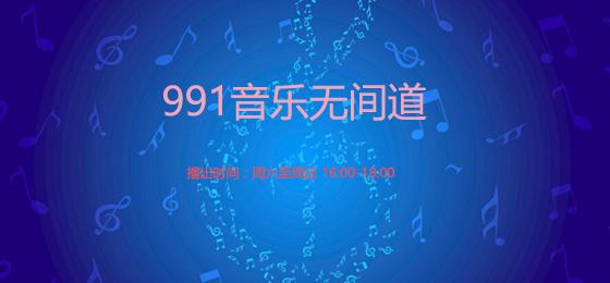 《991音乐无间道》