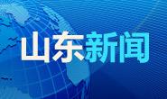 山东新闻 (下)