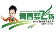 青春梦飞扬